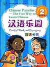 Chinese Paradise - The Fun Way to Learn Chinese: C (View larger image)