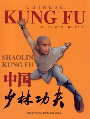 Chinese Shaolin Kung Fu (View larger image)
