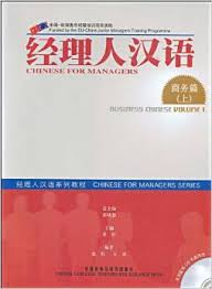 Chinese for Managers: Business Chinese 1/Jingliren (Chinese for Managers: Business Chinese 1/Jingliren Hanyu)