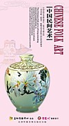 Chinese Folk Art (6 DVDs