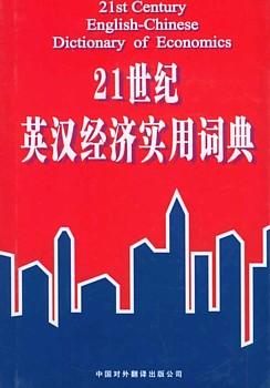 21st Century English-Chinese Dictionary of Economi (View large image)