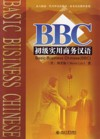 BBC: Basic Business Chinese (with 3 Audio CDs) (View larger image)