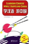 Learning Chinese While Traveling China (View larger image)