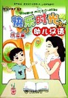 Happy Times! Chinese for Children: Pinyin (Book &  (View larger image)