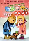 Happy Times! Chinese for Children: Dialogues (Book (View larger image)