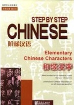 *Step By Step Chinese: Elementary Chinese Characte (View larger image)