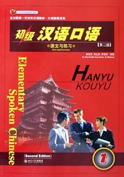 Elementary Spoken Chinese/Chuji Hanyu Kouyu: Book  (View larger image)