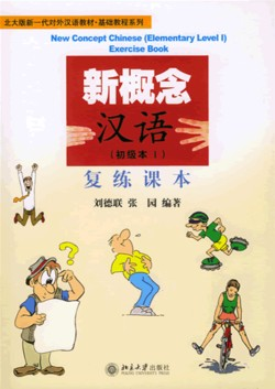 *BUP-New Concept Chinese 1: Exercise Book (with 2  (View larger image)