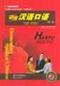 Elementary Spoken Chinese/Chuji Hanyu Kouyu:Book 2 (View larger image)