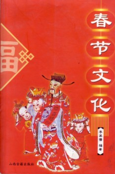 Traditions of Spring Festival/Chunjie Wenhua (Chin (View larger image)