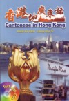 Cantonese in Hong Kong (Book & Audio CDs) (View larger image)