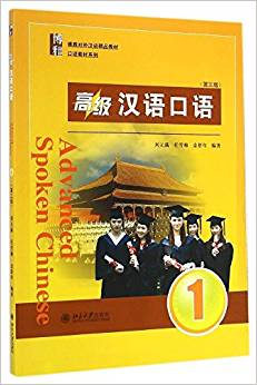 Advanced Spoken Chinese/Gaoji Hanyu Kouyu