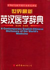 A Contemporary English-Chinese Dictionary of the W (View larger image)