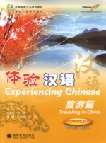 Experiencing Chinese: Traveling in China (40-50 ho (View larger image)