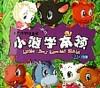 Hou Guanbin Series: Little Bear Learned Skills (Ch (View large image)