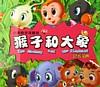 Hou Guanbin Series: The Monkey & the Elephant (Chi (View large image)