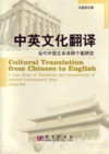 *Cultural Translation from Chinese to English (View larger image)