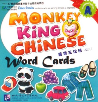 Monkey King Chinese  Word Cards  A (Preschool edit (View large image)