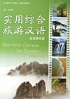 Practical Chinese for Tourism: Natural Sights (wit (View large image)