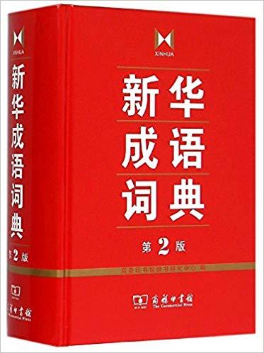 Xinhua Idiom Dictionary 新华成语词典 (2nd Edition) (Xinhua Idiom Dictionary 新华成语词典 (2nd Edition))