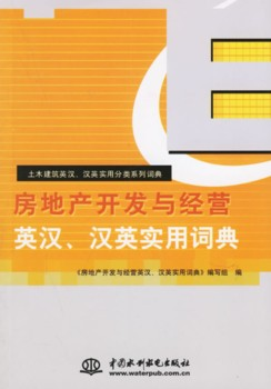 Dictionary of Real Estate Development (Chinese-Eng (View larger image)