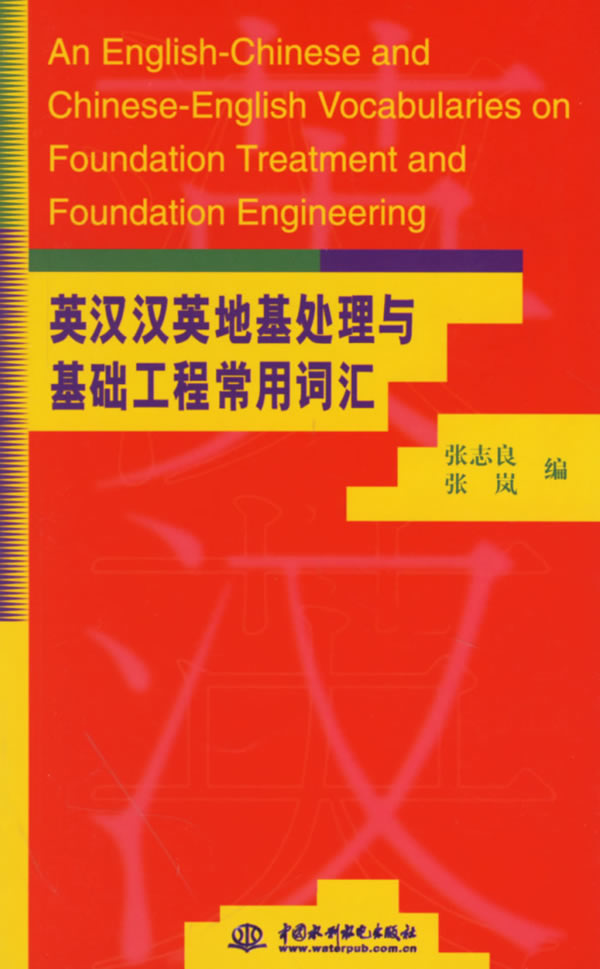 Dictionary of Engineering Foundation Technology  ( (View larger image)
