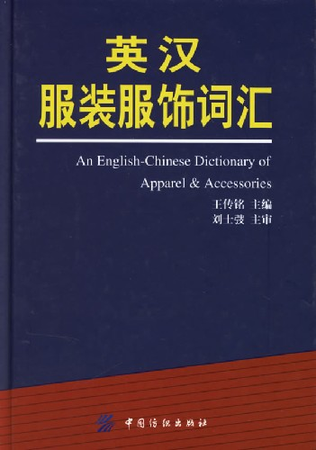 An English-Chinese Dictionary of Apparel & Accesso (View larger image)