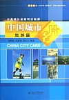 China''s City Cards: Tourism Volume (With 4 DVDs) (View large image)