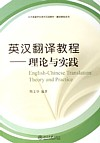 English-Chinese Translation Course-Theory and Prac (View large image)