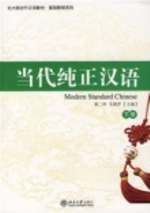 Modern Standard Chinese 2 (with 1CD) (View larger image)