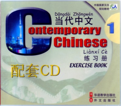 *Contemporary Chinese 1: Exercise Book  (Audio CDs (View larger image)