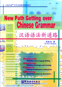 New Path Getting Over Chinese Grammar (View larger image)
