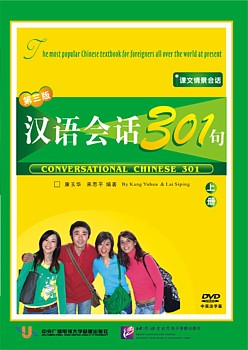 Conversational Chinese 301 Vol.1 (3rd English edit (View larger image)