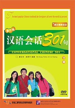 Conversational Chinese 301 Vol.2 (3rd English edit (View large image)