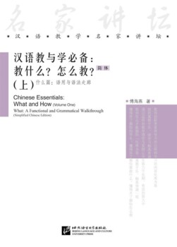 Chinese Essentials: What and How (Vol.1) What: A F (View larger image)