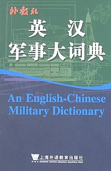 An English-Chinese Military Dictionary (View larger image)