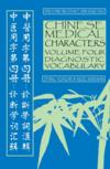 Chinese Medical Characters