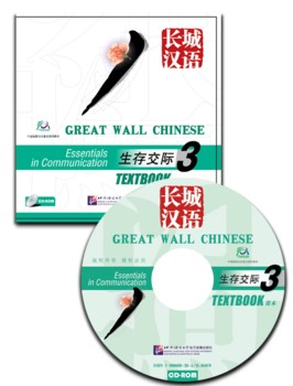 Great Wall Chinese: Essentials in Communication
