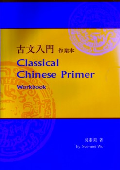 Classical Chinese Primer Workbook (View larger image)
