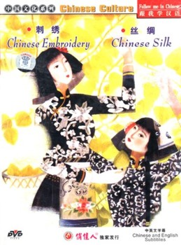 Chinese Culture DVD: Chinese Embroidery & Chinese  (View larger image)