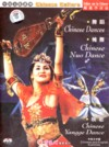 Chinese Culture DVD: Chinese Dances