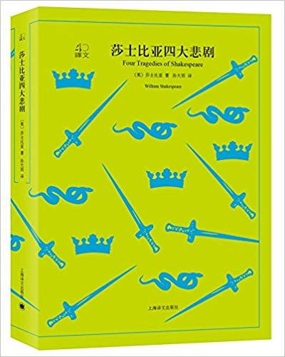 Four Tragedies of Shakespeare (Chinese Edition) (Four Tragedies of Shakespeare (Chinese Edition))