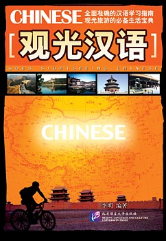 Chinese For Tourists - with 1 CD (View large image)