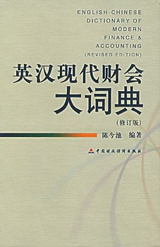 An English-Chinese Dictionary of Modern Finance &  (View larger image)