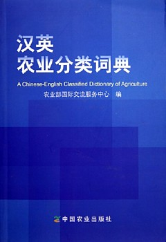 A Chinese-English Classified Dictionary of Agricul (View larger image)