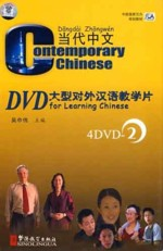 Contemporary Chinese  Volume 2 (4 DVDs) (View larger image)