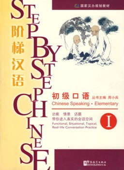 *Step By Step Chinese Speaking - Elementary (Volum (View larger image)
