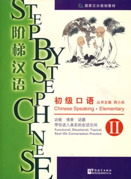 *Step By Step Chinese Speaking - Elementary 2 (wit (View larger image)