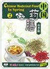 Chinese Medicinal Food DVD Series: In Spring (with (View Larger Image)