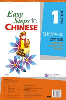 Easy Steps to Chinese 1: Posters (Simplified Chara (View larger image)